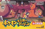 Pocket Monsters Mystery Dungeon Red Rescue Team