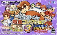 Kunio-kun Febrile Blood Collection 3 (Condition : Box (including inner box) Condition Problem)