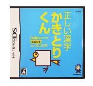 Right Kanji Raku-kun DS Kageyama Method Dynamical iteration