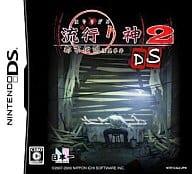 Fashion God 2 DS ~ city legend mysterious case ~