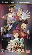 Mobile Suit Gundam : New Guillen's Ambitions