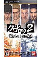 Kurohyou 2 : YAKUZA Ashura