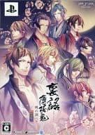 Betrayal Hakuoki - Search of Akatsuki - [Limited Edition]