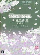 Treasure Box (Treasure Box, Treasure Box Edition, Harukanaru Toki no Naka de 3 Destiny)