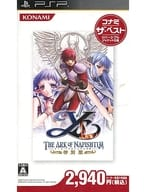 Eis-Napisteme no Kushige - Special Edition [Best Edition] (Condition : Package Condition Failure)