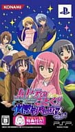 Hayate the combat butler! Nightmare Paradise [limited edition]