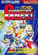 SFC SD Gundam G NEXT
