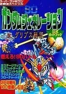 SFC SD Gundam Generation Gripps War Chronicle Official Guidebook