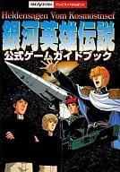 SS  銀河英雄伝説 公式ゲームガイドブック
