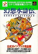 Complete PS Suikoden Official Guidebook
