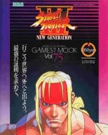 STREET FIGHTER 3X-DAY, coming. This is the turning point.