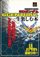 This PS SD Gundam G Century for the rest of your life