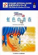 Tokimeki Memorial Drama Series Vol. 1 Iriiro no Seishun Koshiki Guide