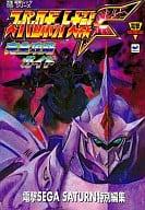 Super Robot Wars F Complete Guide