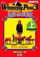 Winning Post 3 Hyper Guidebook - Famous Horse Production Edition