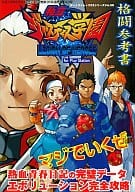 PS RIVAL SCHOOLS Combat Reference Book