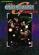 PS SD Gundam G Generation Book