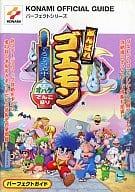 N64 Gambare Goemon : DERO DERO : Dochu Obake Komori Perfect Guide