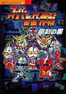 PS Super Hero Sakusen : Victory