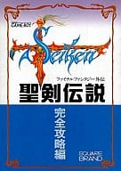 With Appendix) GB Sacred Sword Legend : Final Fantasy : The Complete Capture of Gaiden