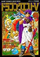 SFC DRAGON QUEST V Hand of the Heavenly Bride