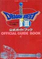 FC Dragon Warrior III Official Guide Book