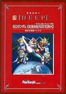 PS SD Gundam G GENERATION-0 Ultimate Combat Bible