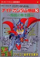 FC SD Gundam Gaiden Night Gundam Story 3-Legendary Knights-