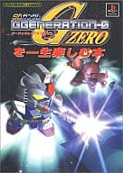 Enjoy PS SD Gundam G GENERATION-0 for the rest of your life