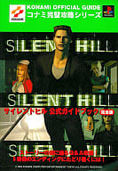 PS Silent Hill Official Guide Book Full Edition