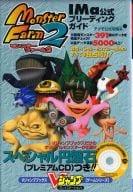 PS Monster Rancher 2 iMa Official Bleeding Guide