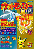 GB Pocket Monsters Gold and Silver Capture Guidebook