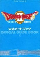 With Appendix) FC Dragon Warrior II Official Guidebook