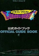 FC Dragon Quest Official Guide Book