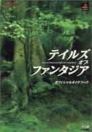 PS TALES OF PHANTASIA Official Guidebook