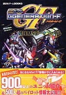 PS SD Gundam G GENERATION F strongest MS data file