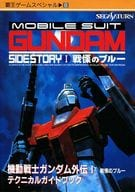 SS Mobile Suit Gundam Gaiden 1 : Shizoku no Blue Technical Guidebook