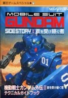 SS Mobile Suit Gundam Gaiden 2 The Successor to Blue Technical Guidebook