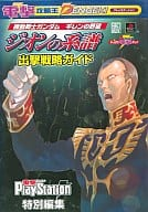 PS Mobile Suit Gundam Gillen's Ambition Zion's Genealogy Attack Strategy Guide