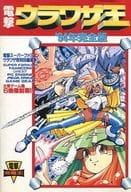 Dengeki Urawaza King' 94 complete edition