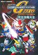 PS SD Gundam G Generation 0 Complete Attack