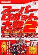 WS Super Robot War COMPACT2 Part 1 Super-Terrestrial 動篇 Perfect Guide