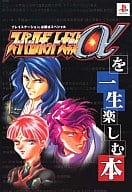 A book to enjoy PS Super Robot Taisen α for the rest of your life