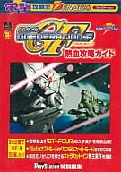 PS SD Gundam G GENERATION-F Hot Blood Strategy Guide