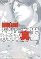 BIOHAZARD(RESIDENT EVIL) CODE : Veronica Full-Edition Demolition Guidebook