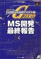 PS SD Gundam G GENERATION-0 MS Development Final Report