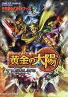 GBA golden sun opened and sealed Nintendo official guidebook