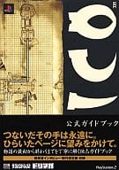 PS2 ICO Official Guidebook