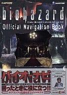 NGC BIOHAZARD(RESIDENT EVIL) Official Navigation Book