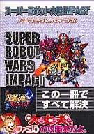 PS2 Super Robot Wars IMPACT Perfect Bible
